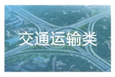 交通运输类