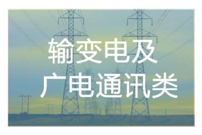 输变电及广电通讯类